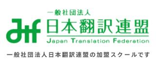 日本翻訳連盟の加盟スクールです。