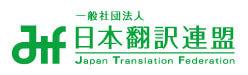 日本翻訳連盟加入スクール