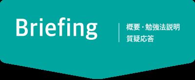 IELTS・CELPIP™ 体験セミナーについてのブリーフィング