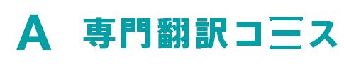 専門翻訳コース
