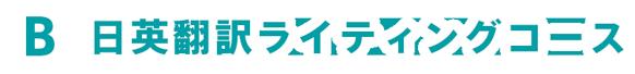 日英翻訳ライティングコース